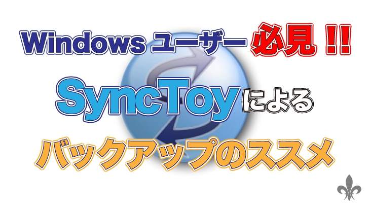 Synctoyサムネイル