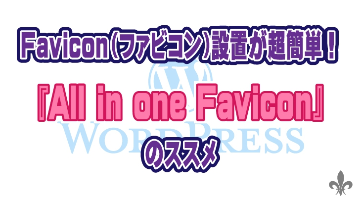 All in one Faviconサムネイル