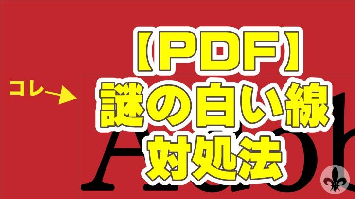 PDFにオブジェクトの薄い線が見える対処法