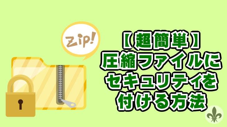 【超簡単】圧縮ファイル(zipファイル)にセキュリティ(パスワード)を付ける方法