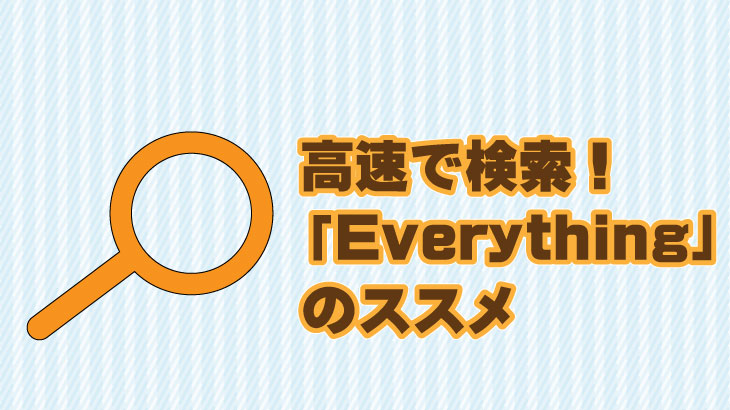 「Everything」のススメサムネイル
