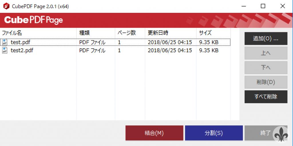 pdf 分割 保存 フリー ソフト