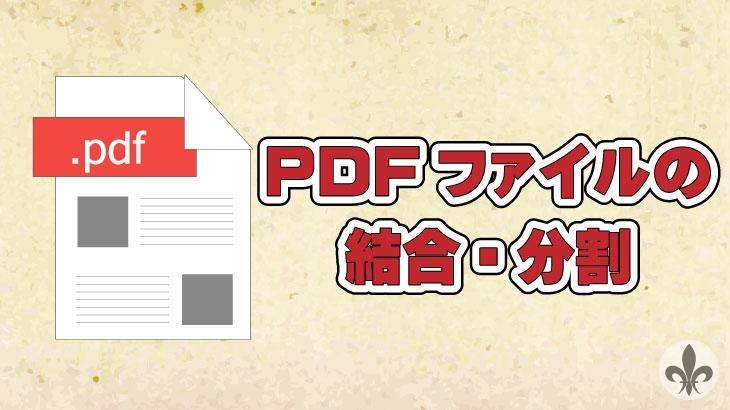 PDFファイル結合・分割サムネイル