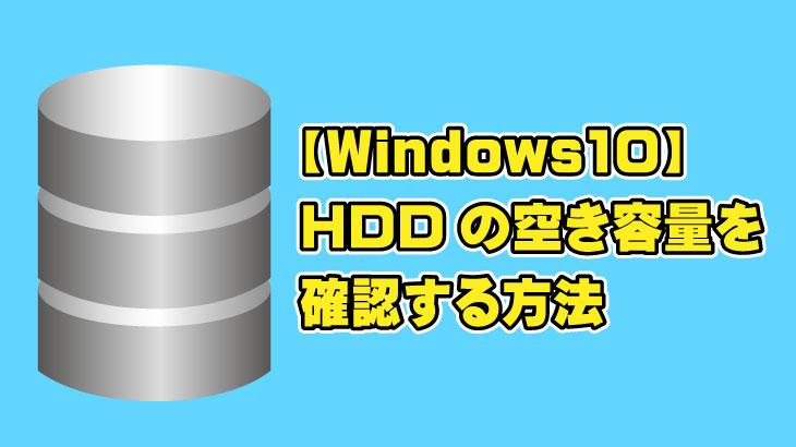 【Windows10】HDD(ハードディスク)の空き容量を確認する方法(2018年7月現在)