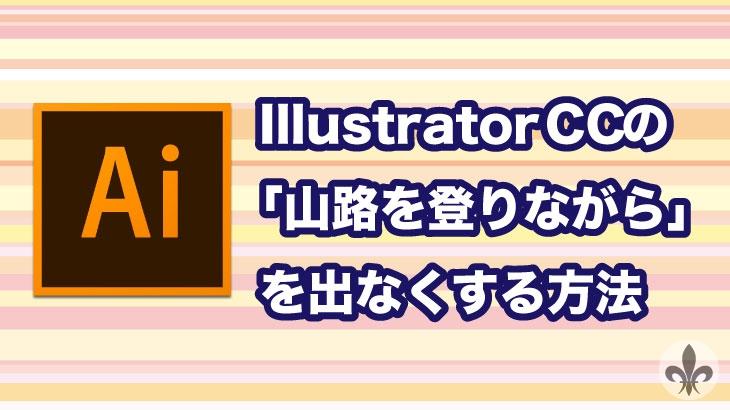 Illustrator CC(イラストレーターCC)のテキスト入力時のサンプル(「山路を登りながら」)を出なくする方法