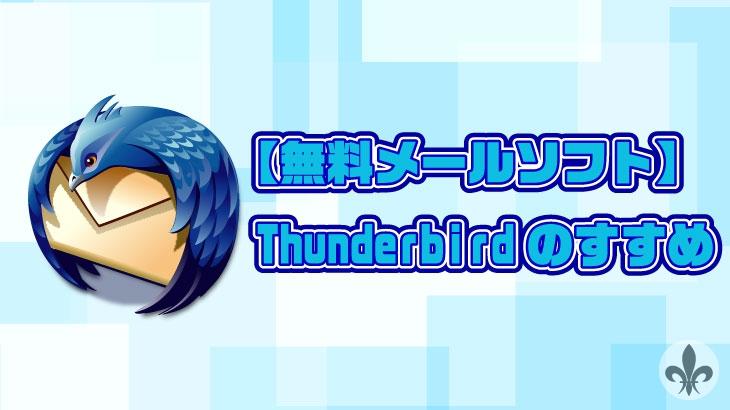 Thunderbird(サンダーバード)のすすめサムネイル
