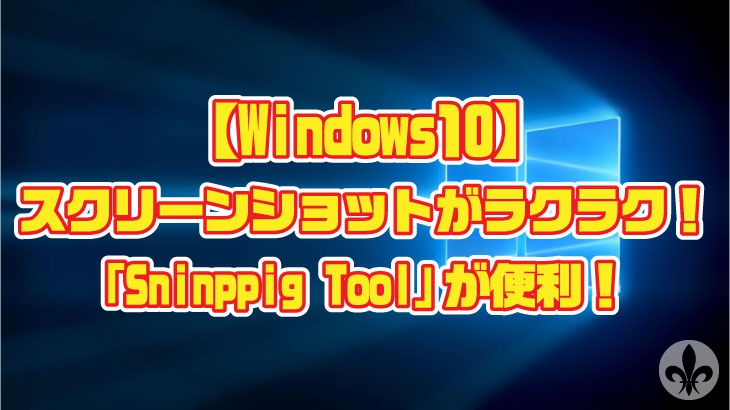 Sninpping tool サムネイル