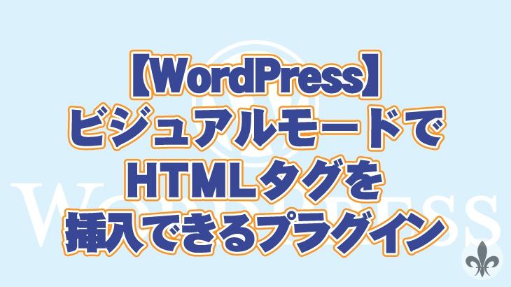 HTMLタグ挿入サムネイル