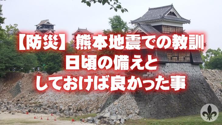 熊本地震で得た教訓サムネイル②