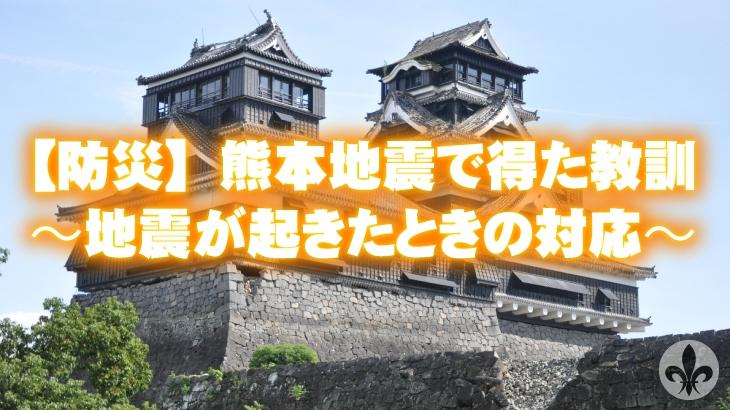 熊本地震で得た教訓サムネイル