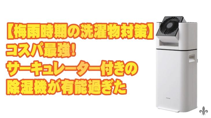 【梅雨時期の洗濯物対策】コスパ最強!サーキュレーター付きの除湿機が有能過ぎた
