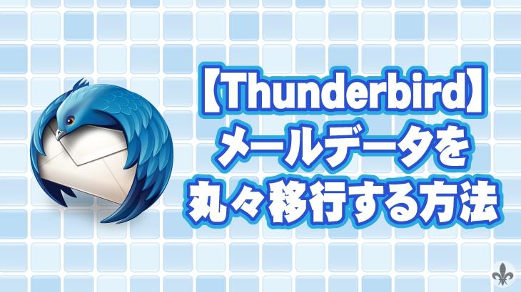 【Thunderbird】メールデータを丸々移行する方法