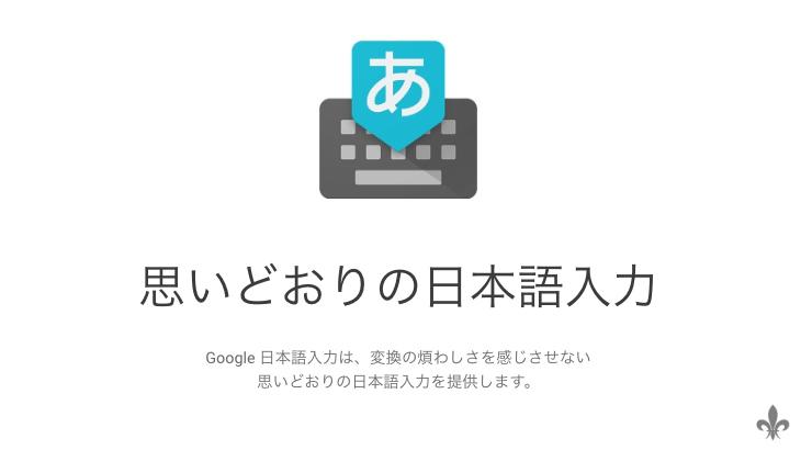 固有名詞に抜群につよい!Google日本語入力は超便利なIME