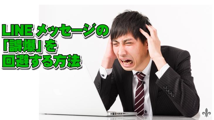 【LINEメッセージ】誤送信の取り消し方