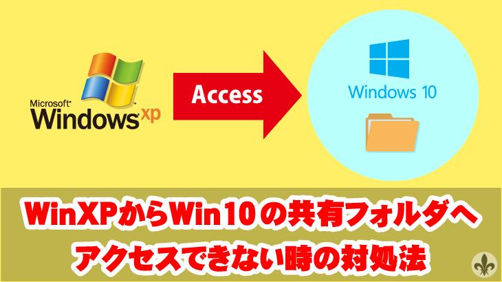 WinXPからWin10の共有フォルダにアクセスできない時の対処法